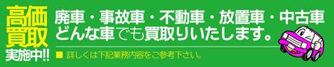 $福島県 福島市 (有)佐藤商会のスタッフブログ